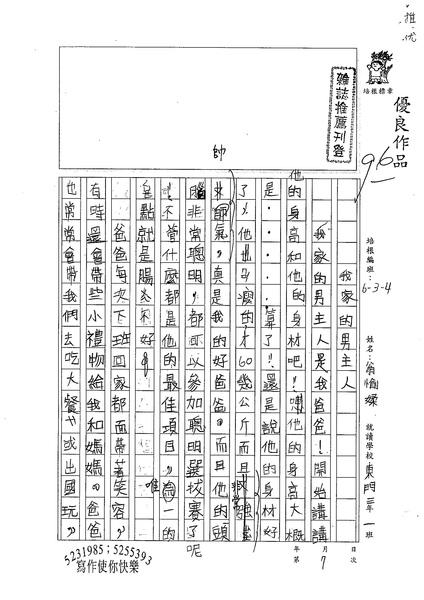 99W4107翁愉媃 (1).jpg