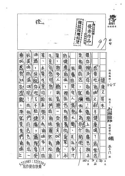 100W5402黃縕柔 (1).jpg
