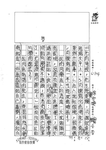 99TMW12涂宇婕 (2).jpg