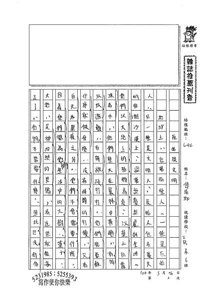 100WG402傅靖珈 (1).jpg