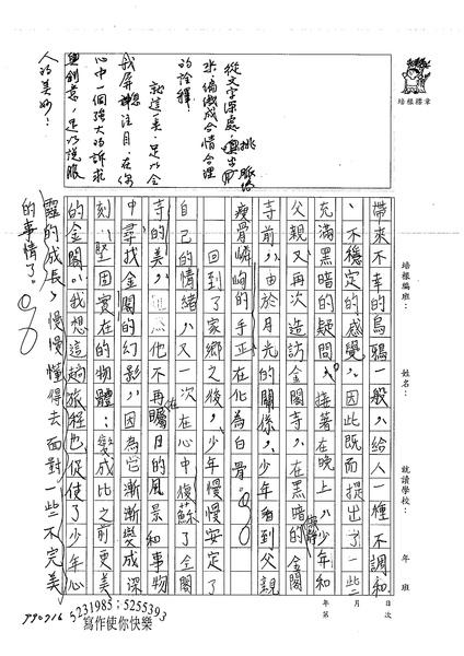 99WE104江欣平 (3).jpg