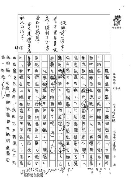 99WA108何虹毅 (2).jpg