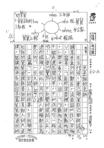 99WA210羅嵩淵 (1).jpg