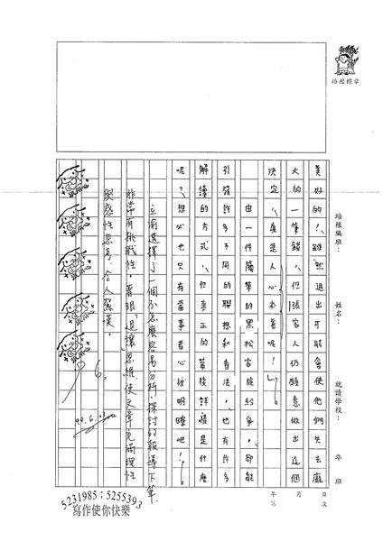 99WG102楊立渝 (4).jpg