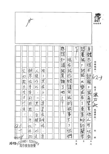 99W3302張乃文 (2).jpg