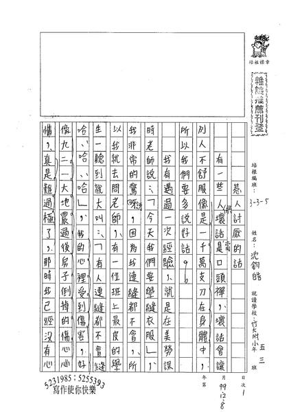 99W5301沈鈞皓 (1).jpg