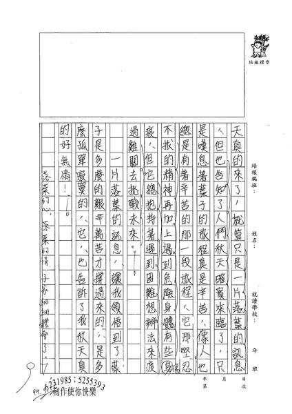 99WG201彭子家 (2).jpg