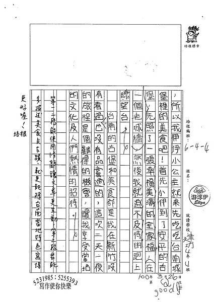 100W4402游淳伊 (2).jpg