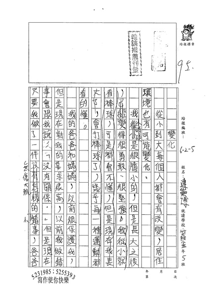 99W5210連崇博 (1).jpg