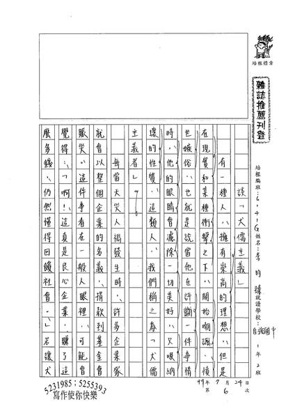 99WG106李昀臻 (1).jpg
