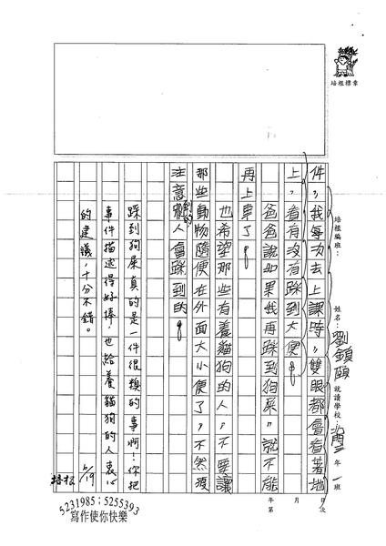 99W4102劉鎮頤 (2).jpg