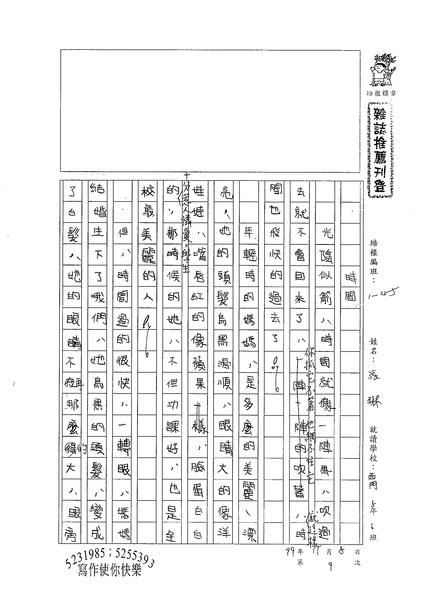 99W5209張琳 (1).jpg