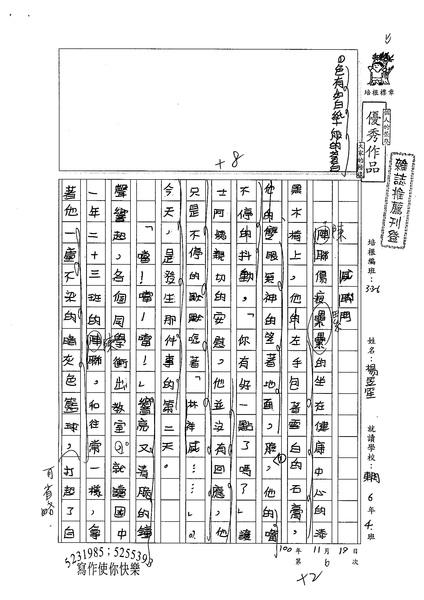 99W6306楊笠笙 (1).jpg