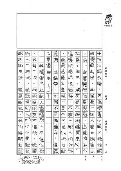 99W5208鍾宛臻 (3).jpg