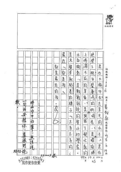 99WE203黃郁庭 (4).jpg