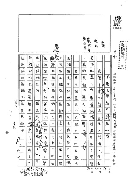 99WA302陳昱安 (1).jpg