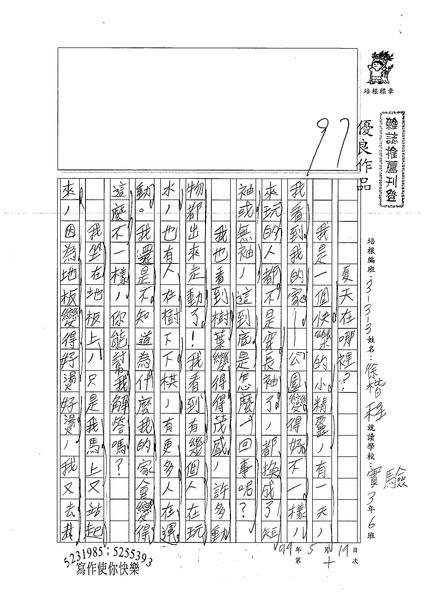 99W3410徐楷程 (1).jpg