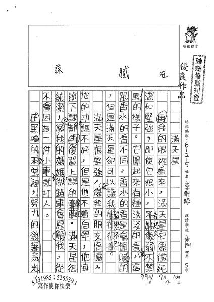 99W5104李軒婷 (1).jpg