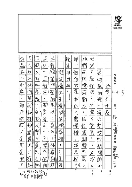99W5204林宸瑋 (2).jpg