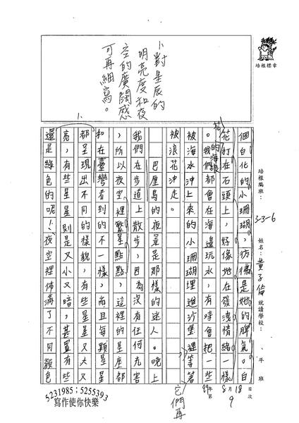 99W6109黃子倫 (2).jpg