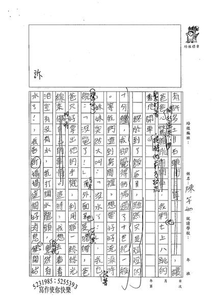 99TSW05陳芊如 (2).jpg