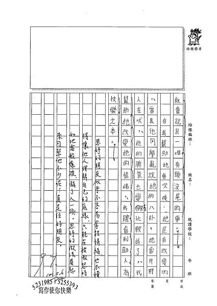 100W5407陳思妤 (3).jpg