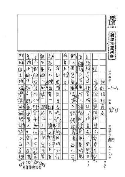 100W5401李安得 (1).jpg