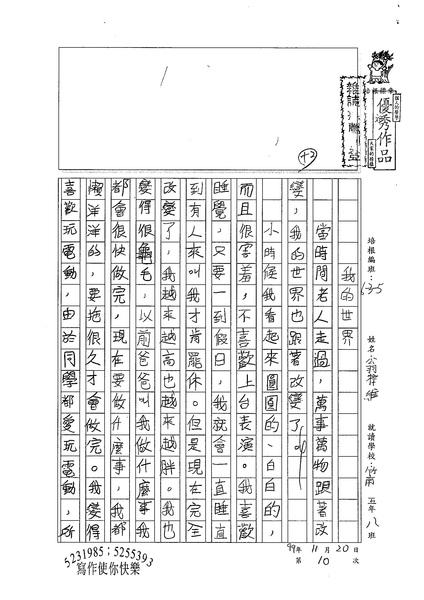 99W5210翁梓維 (1).jpg