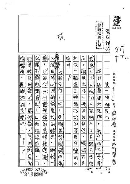 100W4401羅郁琦 (1).jpg