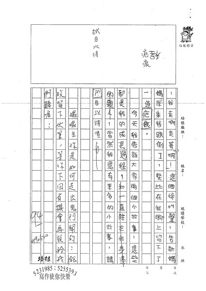 99W5102鄒鈺玫 (2).jpg