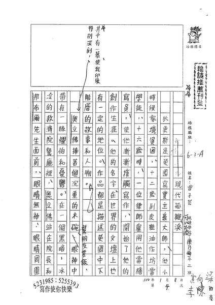 99WA304曾子芸 (1).jpg