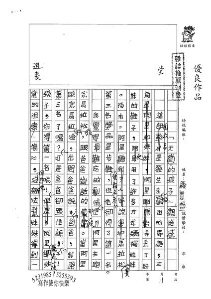 99TSW11羅景萱 (1).jpg
