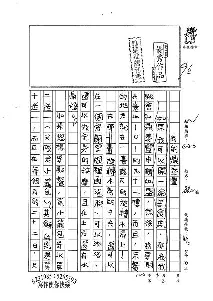 100W5402劉正翔 (1).jpg
