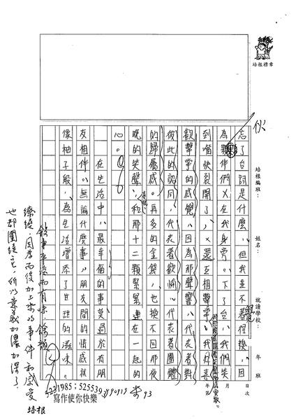99WE202黃品禎 (3).jpg