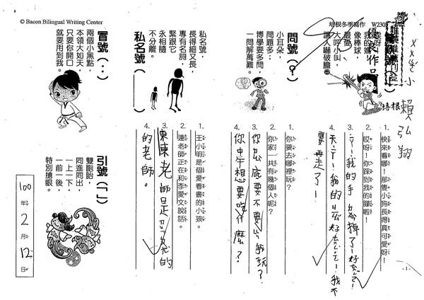 99W2308賴弘翔 (1).jpg