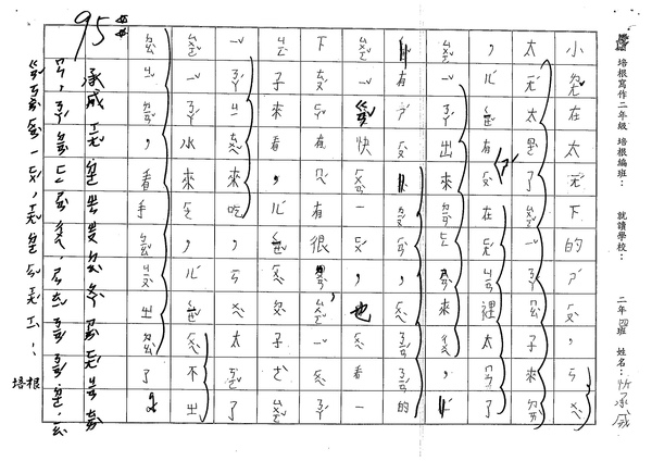 99TBS05忻承威 (2).jpg