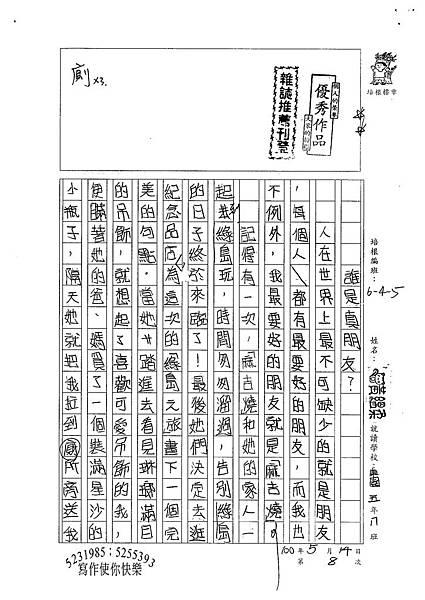 100W5408黃縕柔 (1).jpg