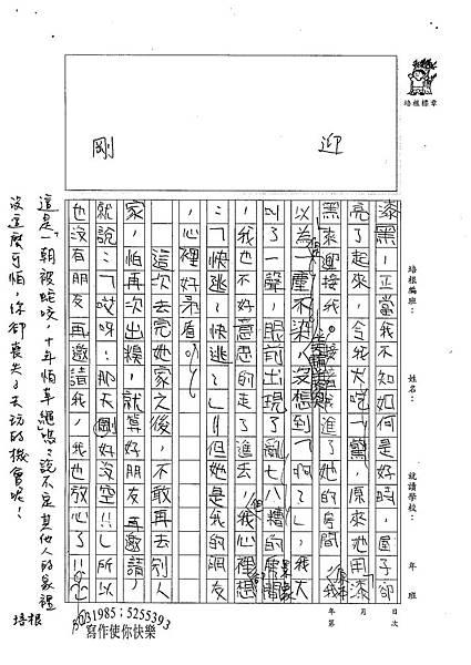 100W4407黃郁潔 (2).jpg