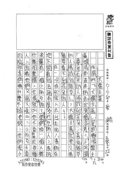 99WG106黃瀚 (1).jpg