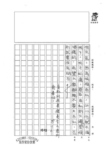 99W5208鍾宛臻 (4).jpg