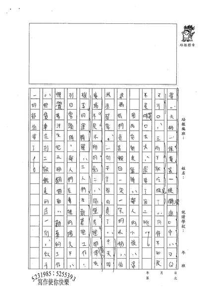 99WG107傅靖珈 (2).jpg
