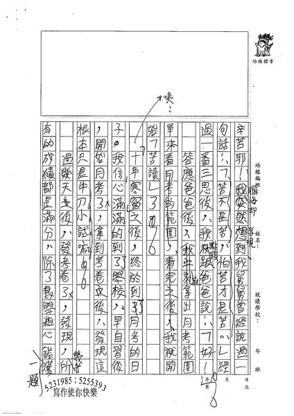 99WA209羅嵩淵 (2).jpg