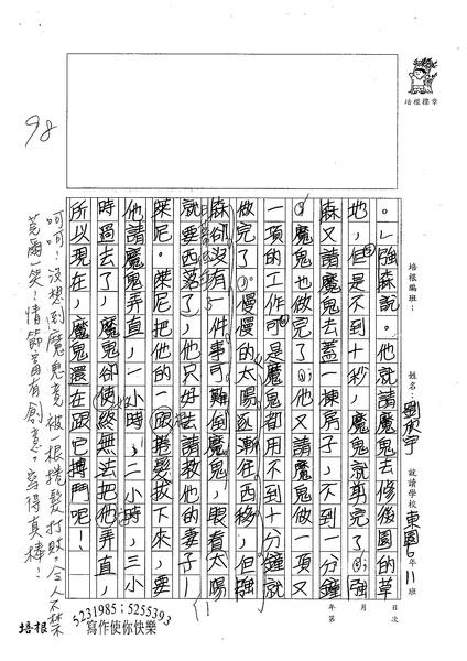 99W6304劉欣宇 (3).jpg