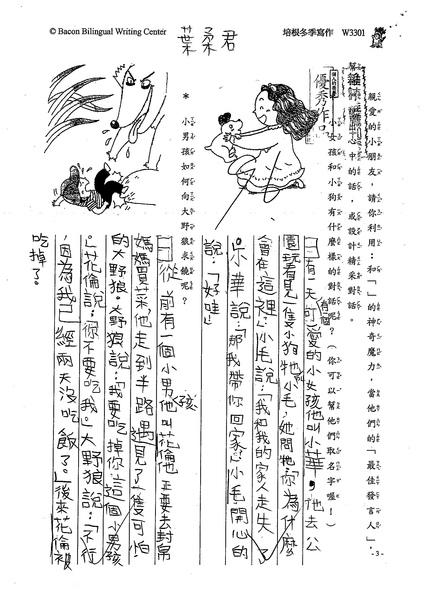 99W3301葉柔君 (1).jpg