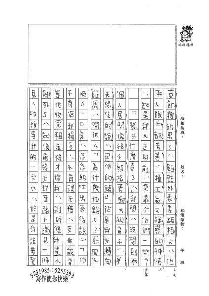99WG308張民 (3).jpg