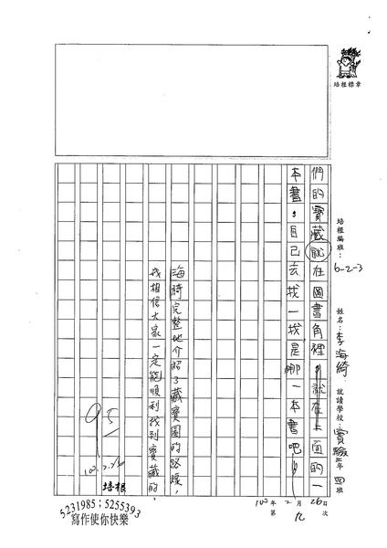 99W3309李海綺 (2).jpg