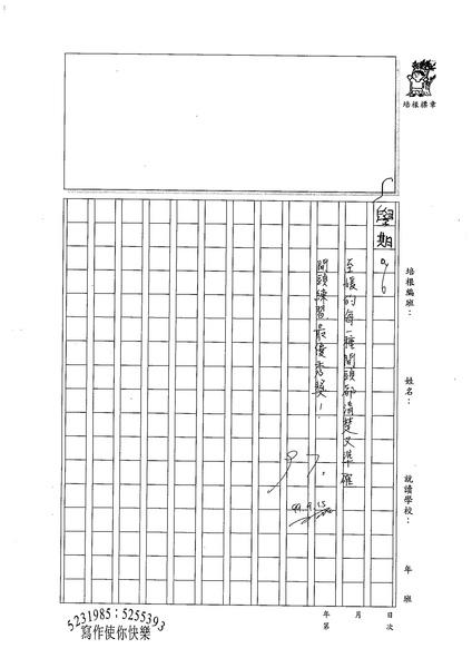 99W5202鄭至媛 (3).jpg