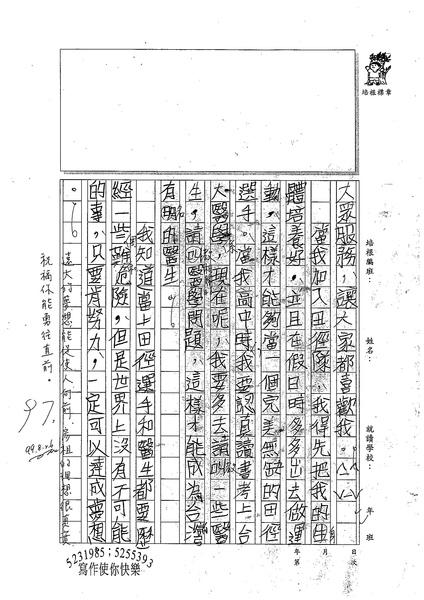 99W5110楊彥祖 (3).jpg