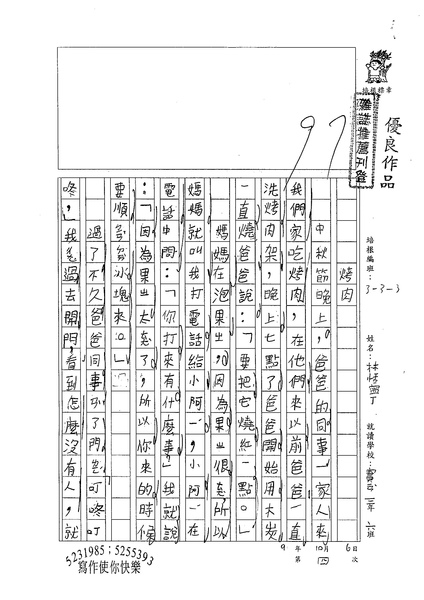 99W3204林恬寧 (1).jpg
