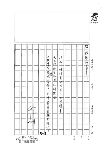 99W5303鄒鈺玫 (2).jpg